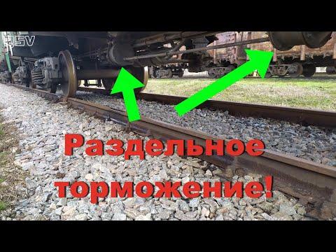 Что я думаю о раздельном торможении тележек вагона! Железная дорога. Вагонник.