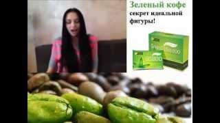 Купить зеленый кофе в Черновцах  Отзывы покупателей