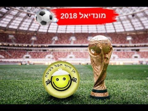 קאבר עיברי לשיר המונדיאל 2018 - גרסת ברסלב - COVER -  Russia 2018 World Cup