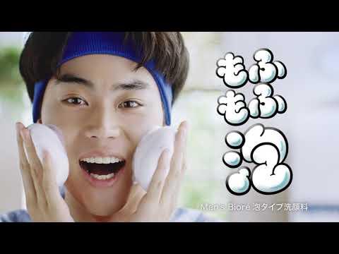 菅田将暉 メンズビオレ CM スチル画像。CM動画を再生できます。
