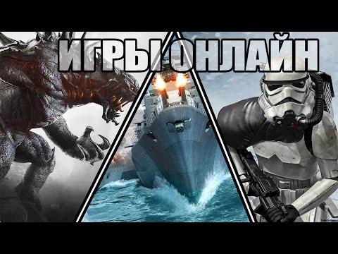 ТОП 15 Лучшие онлайн игры 2015 - 2016 по жанрам by Kinat