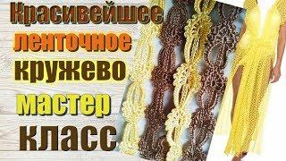 Вязание Красивое ленточное кружево Туника крючком