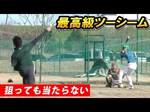 狙って当たらないツーシーム元JR東日本所属のプロ注だった白崎投手と対戦