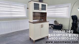 수제원목가구 주방수납장 장식장/wood kitchen …