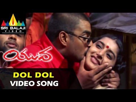 Yuva Video Songs | Dol Dol Video Song | Madhavan, Meera Jasmine | Sri Balaji Video