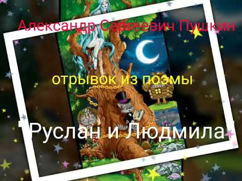 А.С. Пушкин. У лукоморья дуб зеленый