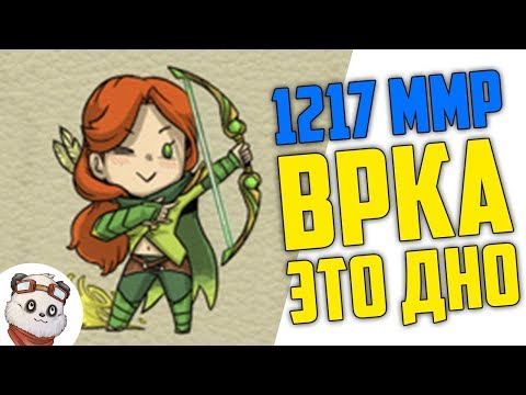 видео: 1217 ММР - ВРКА / На Дне Доты :d