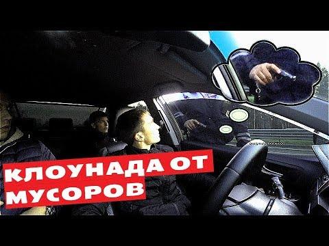 КЛОУНАДА ОТ МУСОРОВ!!