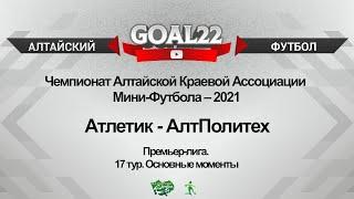 Атлетик Барнаул АлтПолитех Барнаул Основные моменты