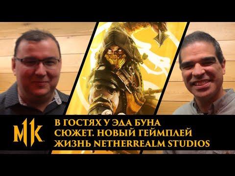 Как создается Mortal Kombat 11 - в гостях у Эда Буна.