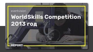 WorldSkills  Competition -- международный конкурс рабочих профессий 2013 год