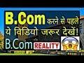 B.Com Students ये विडियो जरूर देखें! || B.Com Career in India 2019 || By Sunil Adhikari ||