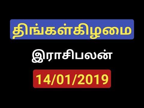 14-01-2019 - இன்றைய ராசி பலன் | Indraya Rasi Palan