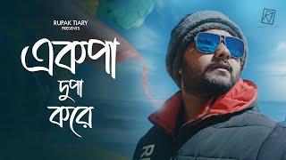 Ek Pa Du Pa -Rupak Tiary | Tarishi Mukherjee | Aditya | Official Music Video | New Bengali Song 2021