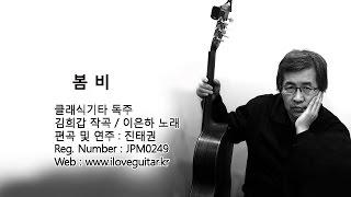 봄비 클래식기타 독주 이은하 노래 편곡 및 연주 진태권 Jin Taekwan