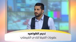 نديم الظواهره - عقوبات الفيفا لنادي الفيصلي