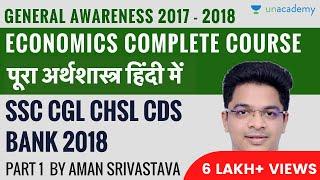 Economics Crash Course - अर्थशास्त्र  पर पूर्ण कोर्स - SSC CGL CHSL BANK CDS Part 1