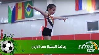 رياضة الجمباز في الأردن