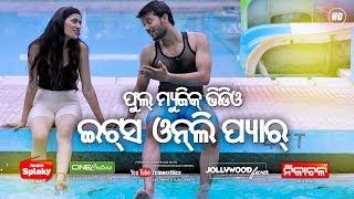 Its Only Pyar Full Song Odia Bisnumohan Kabi & Ananya Acharya Omkar & Priyanka Mumbai