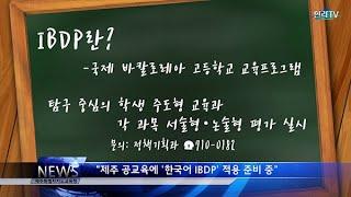 2019 제주특별자치도 교육청뉴스 8월3주차