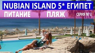 ЕГИПЕТ 2020 Шарм Эль Шейх ОТЕЛЬ 5 ПЕРВАЯ ЛИНИЯ ВСЕ ВКЛЮЧЕНО Nubian Island