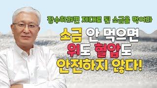 [칼슘박사 숀리TV] 소금을 안먹으면 위도 혈압도  안…