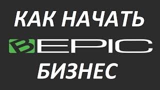 Bepic Обучение Как Начать Бизнес Как Правильно Стартовать в Биэпик Компания Бепик Elev8 Элев8