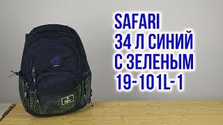Розпакування Safari 46 х 34 х 22 см 34 л Синій з зеленим 19-101L-1