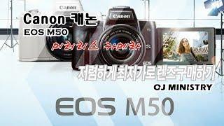 캐논 M50 - EF-M 렌즈 추천 및 저렴하게 구매하…