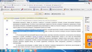 Статья 53 конспект
