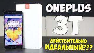 OnePlus 3T - Спустя ПОЛГОДА использования! ЧЕСТНЫЙ обзор! ВСЕ ПЛЮСЫ И МИНУСЫ! Отзыв пользователя