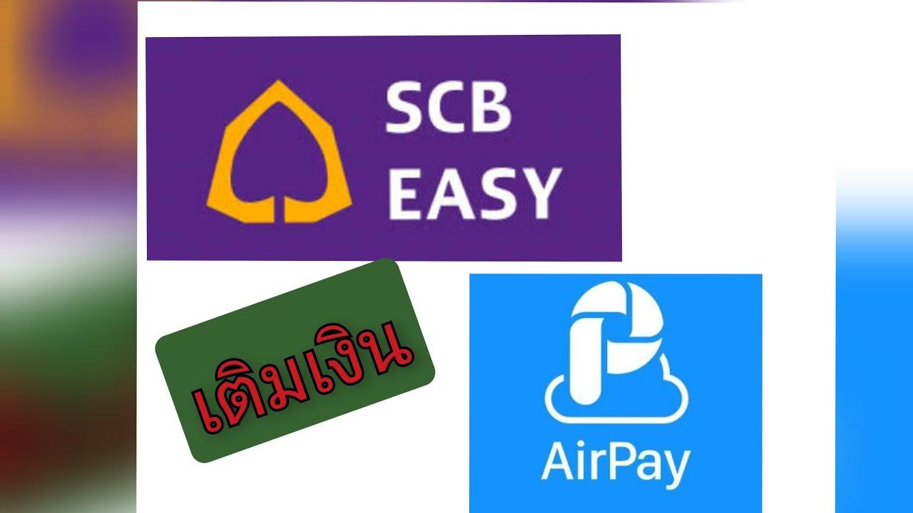SCB EASY สอนเติมเงิน AIR PAY @คุณไก่ ออนไลน์