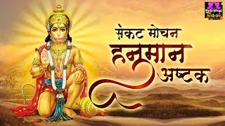 संकटमोचन हनुमान अष्टक ~ Hanuman Ashtak ~ Prem Prakash Dubey ~ Spiritual Activity