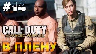 Прохождение игры Call of Duty: Advanced Warfare ► Серия 14 [В плену] Геймплей CoD AW