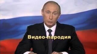 Поздравление на свадьбу от Путина №2(пародия)