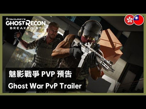 Ghost Recon Breakpoint - Ghost War PvP Trailer