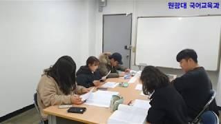 국어교육과 학과 둘러보기 (PBL스터디실) #2