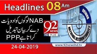 News Headlines | 8:00 AM | 24 April 2019 | 92NewsHD