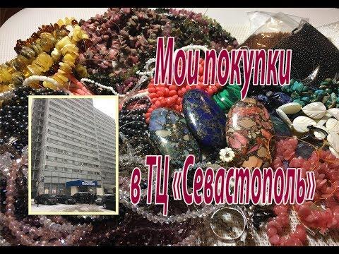 """Мои покупки в ТЦ """"Севастополь"""". Камни, кристаллы и прочее."""
