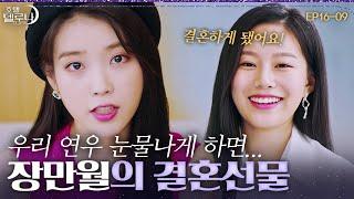 [#호텔델루나] EP16-09 박유나♥이태선 결혼에 T…