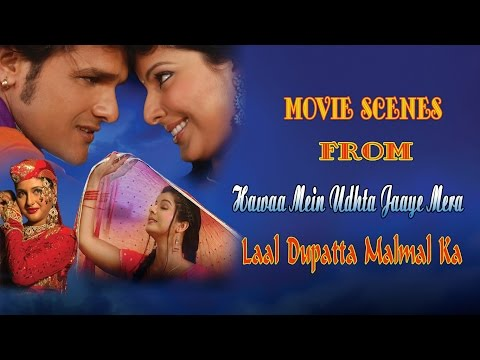 Movie Scenes from Bhojpuri Movie -  Hawa Mein Udta Jaye Mera Lal Dupatta Malmal Ka
