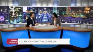 Время говорить | Госзакупки тонут в коррупции. Гость - Дана Жунусова (02.05.2017)