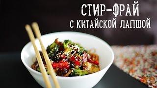 Стир-фрай [Рецепты Bon Appetit]