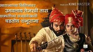 Shivputra Shambhuraje New song