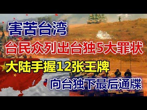 害苦台湾,台民众列出台独5大罪状!大陆手握12张王牌,向台独下最后通牒!