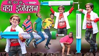 """CHOTU DADA KA BADA INJECTION   """"छोटू दादा की बड़ी वैक्सीन """" Khandesh Hindi Comedy  Chotu Comedy Video"""