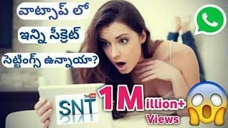 Top secret settings in whatsapp in telugu | Sai Nagendra