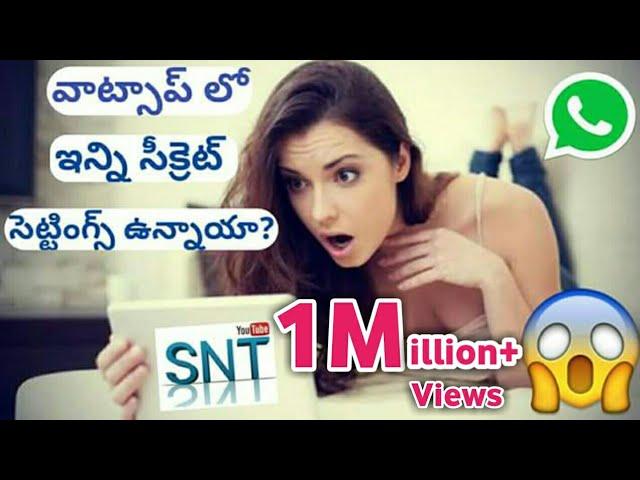 Top secret settings in whatsapp in telugu | Sai Nagendra #1