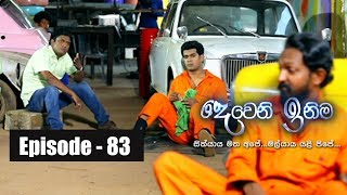 Deweni Inima | Episode 83 31st May 2017 Thumbnail