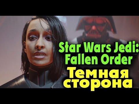 Финал - Star Wars Jedi: Fallen Order Что же случилось?